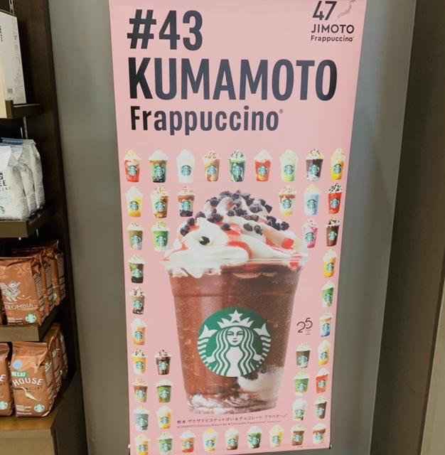 【スタバ新作】『熊本県限定 ザクザクビスケットばい&チョコレートフラペチーノ』最速レポ♡47JIMOTOフラペチーノ_3