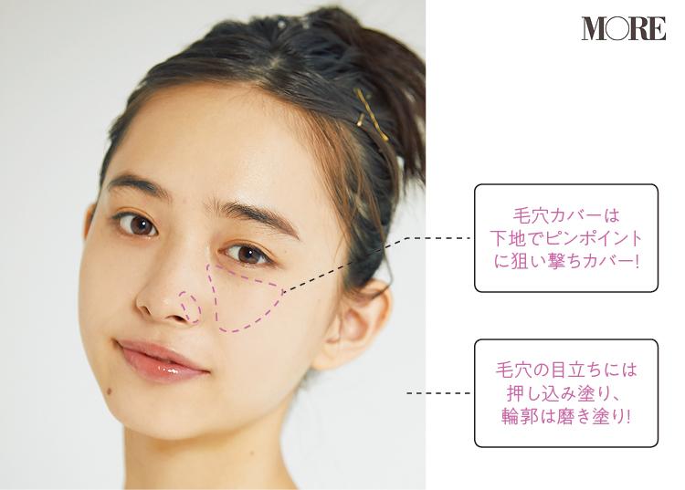 「透け美白肌」「毛穴レス肌」etc. なりたい肌が手に入るベースメイク Photo Gallery_1_10