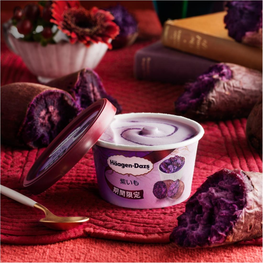 3年ぶりにあの人気商品が帰ってきた! 『ハーゲンダッツ』の秋は「紫いも」からスタート☆_1