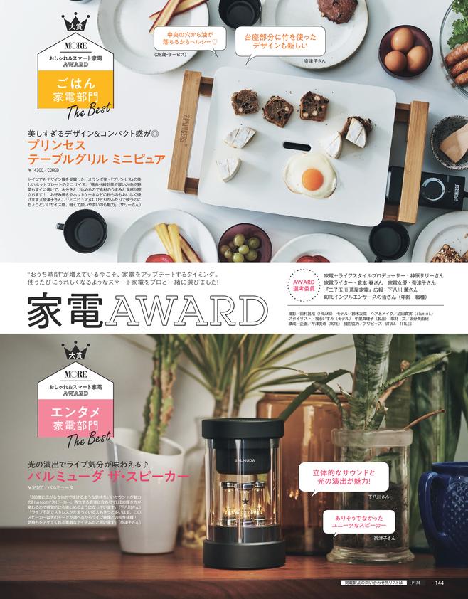 おしゃれ&スマート家電AWARD(1)