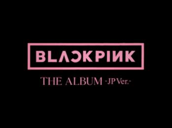 【BLACKPINK】8/3にフルアルバム『THE ALBUM』の日本語バージョンを発売!