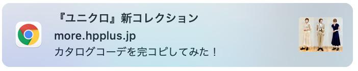 【Webプッシュ通知のお知らせ】_3