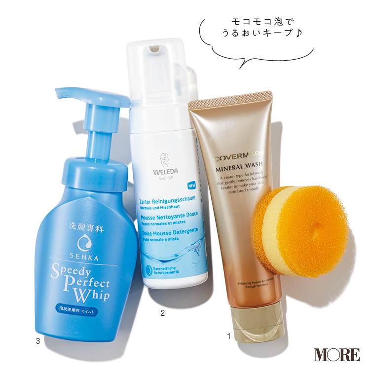 かわいくなれる「洗顔のやり方」特集 - 小顔効果やトーンアップも! おすすめの洗顔アイテム&メソッド_19