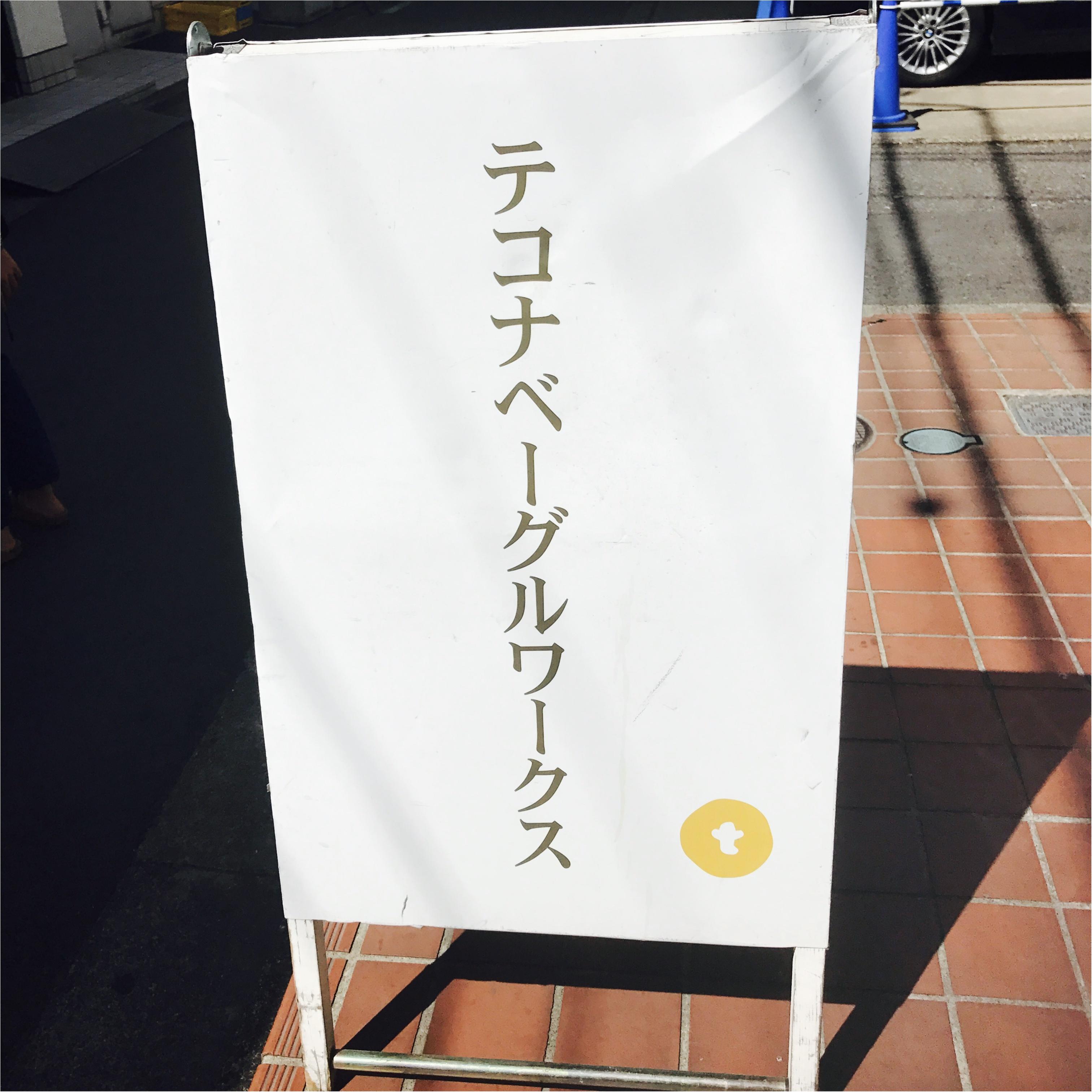 《いま注目の奥渋(おくしぶ)!》食べログTOP5000に輝くベーグル屋さんで絶品ベーグルと出会った♡_2