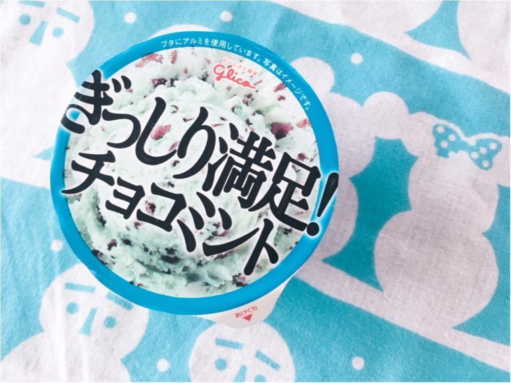 【チョコミント党! コンビニアイス】 この夏絶対に食べたい!チョコミントアイス5選★_8