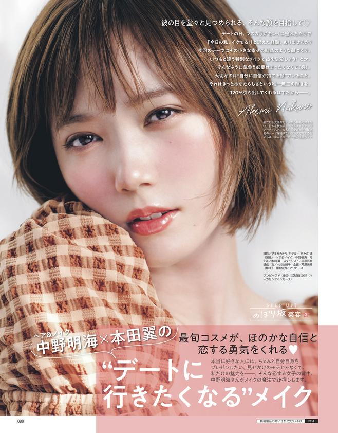 """ヘア&メイク中野明海×本田翼の""""デートに行きたくなる""""メイク(1)"""