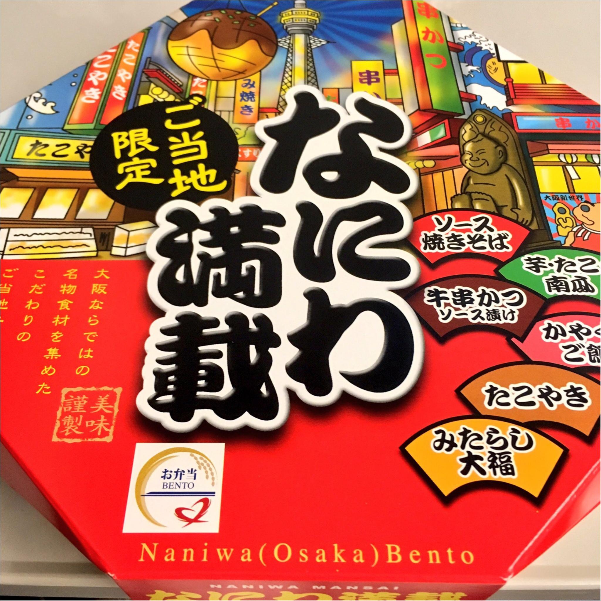 【関西旅行】これを買えばハズレない!♡【食べ物お土産ベスト3】_1