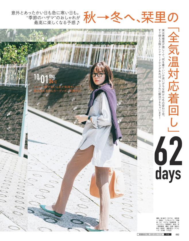 秋→冬へ、栞里の「全気温対応着回し」62days(1)