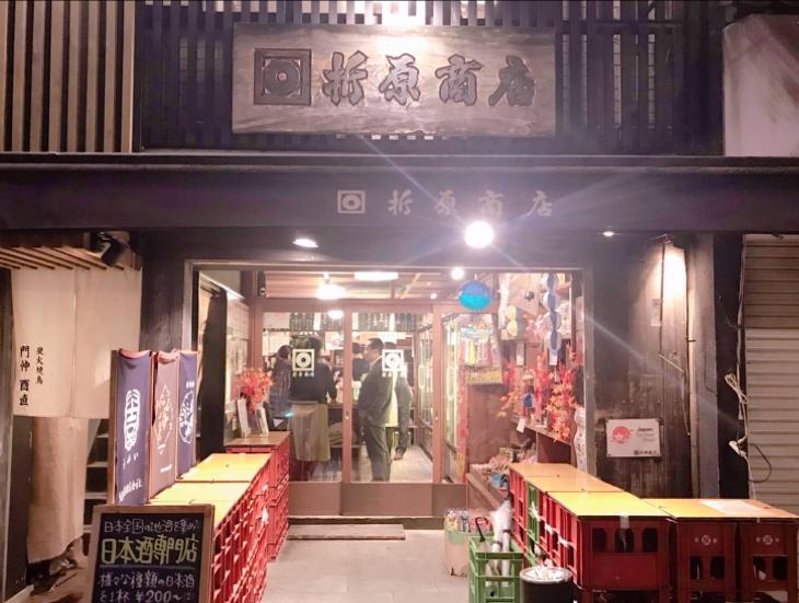 【#門前仲町】忘年会シーズンに!人気の立ち飲み酒場「折原商店」♡_1