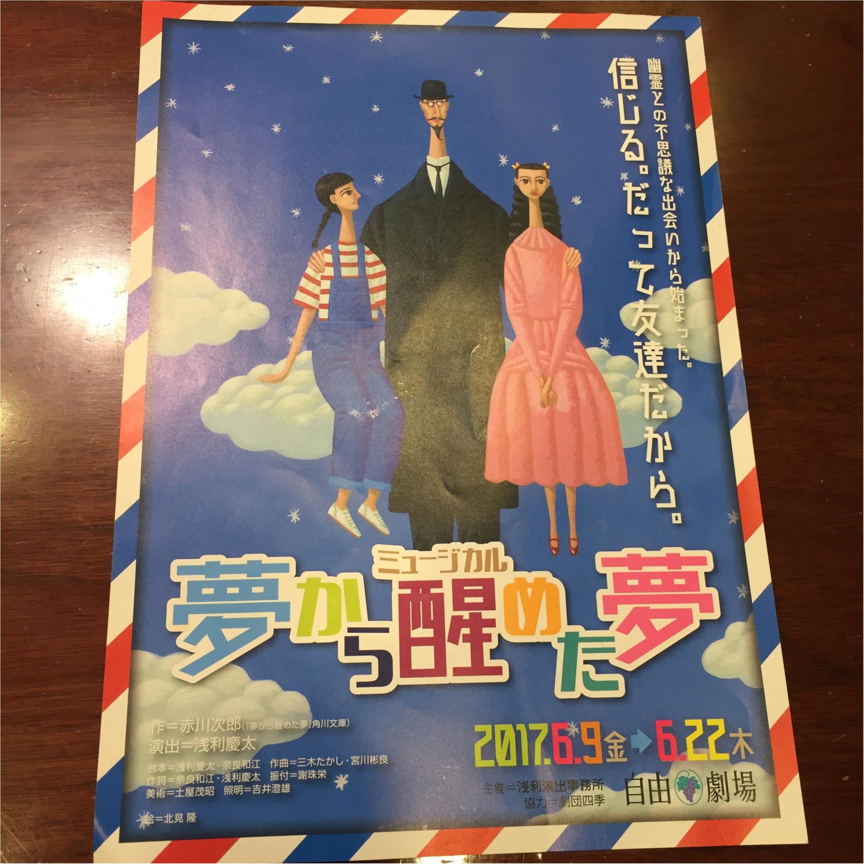 劇団四季の名作【夢から醒めた夢】観劇☆★_3