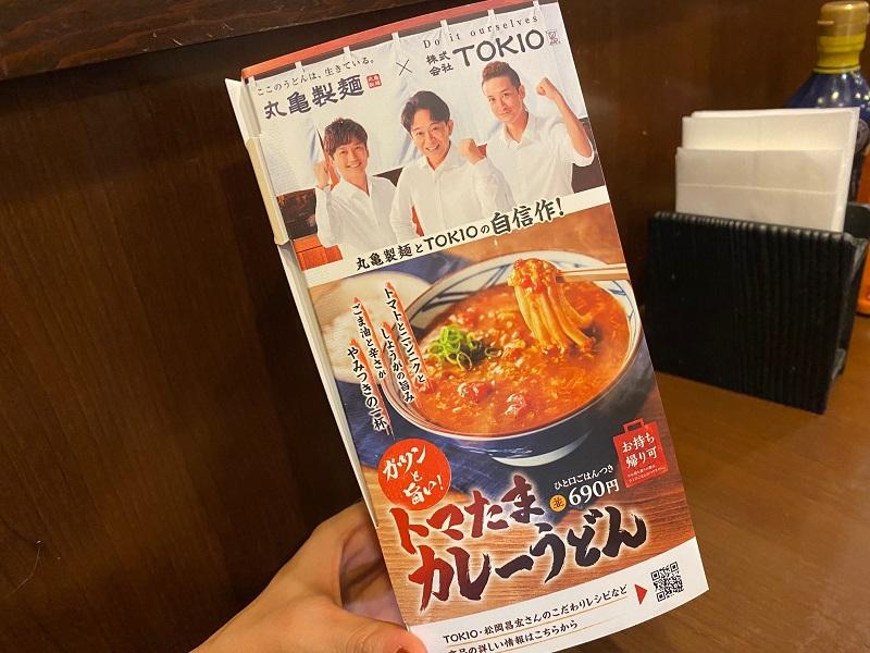 【丸亀製麺】TOKIO・松岡昌宏さんと共同開発した「トマたまカレーうどん」の店頭POP