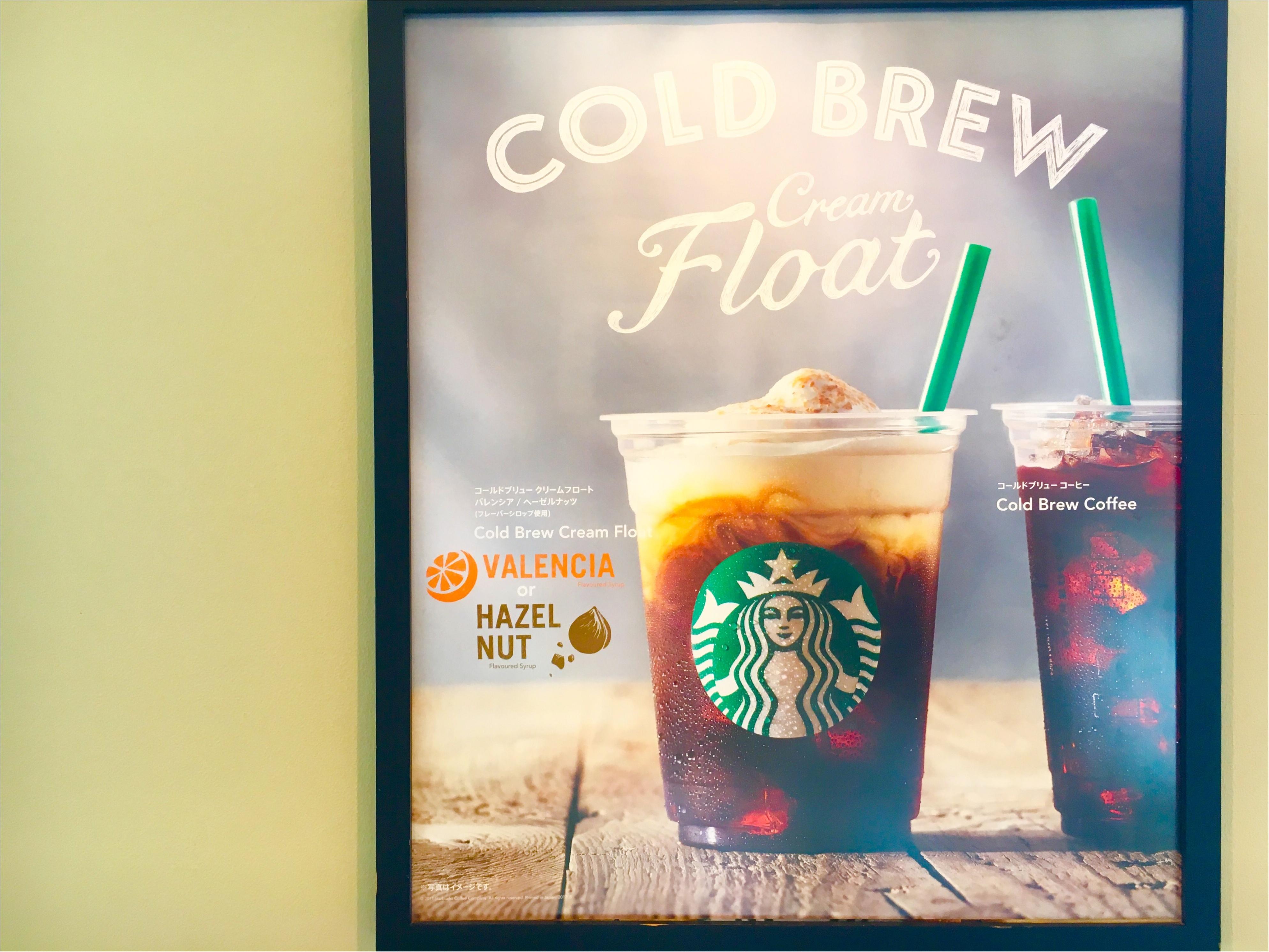 【スタバ】こんなコーヒー有り⁈《新感覚アイスコーヒー》で素敵な朝を❤️_3