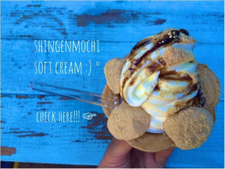 【FOOD】人気の信玄餅がソフトクリームに♥食べられるのはここ♪_1
