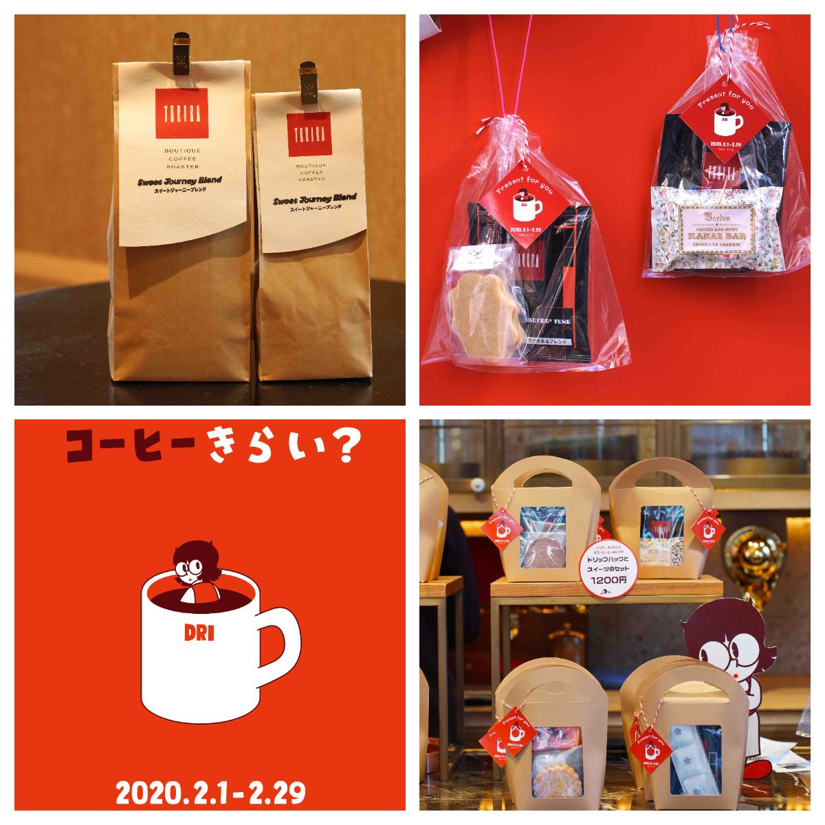 全国から選りすぐりのスイーツが『トリバ コーヒー 銀座店』に! おやつに合うコーヒーと最高のマリアージュ_3