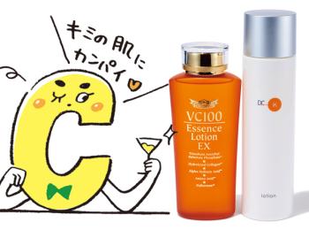 ビタミンC化粧水特集 - くすみや毛穴の開き、きめの乱れなどの肌悩みにおすすめ!