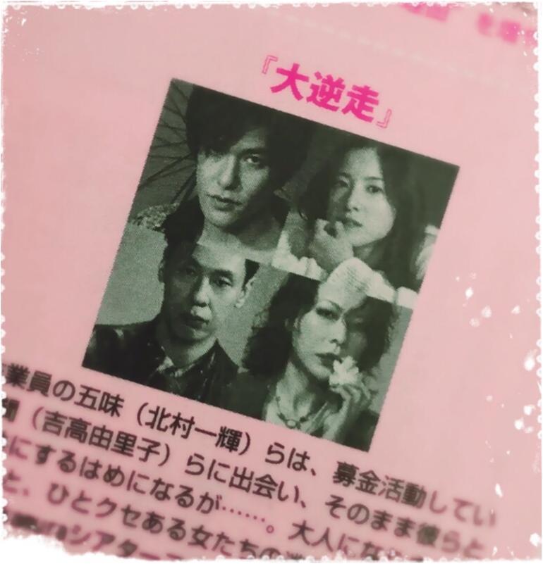 吉高由里子さんの初舞台『大逆走』へ♪_1