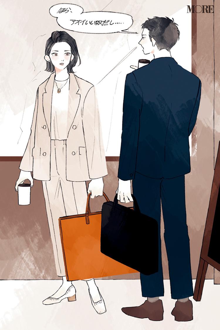 リモートワーク、集中できない理由は……。同僚3人の恋物語『涼しげ寒色服着回し』7日目_2