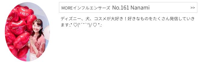 MOREインフルエンサーズ、No161 Nanamiさんのプロフィール