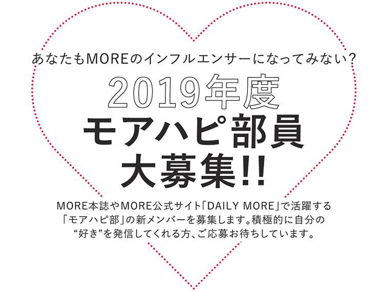 あなたもMOREの読者モデルに!「第12期 モアハピ部員」参加募集中♥_1