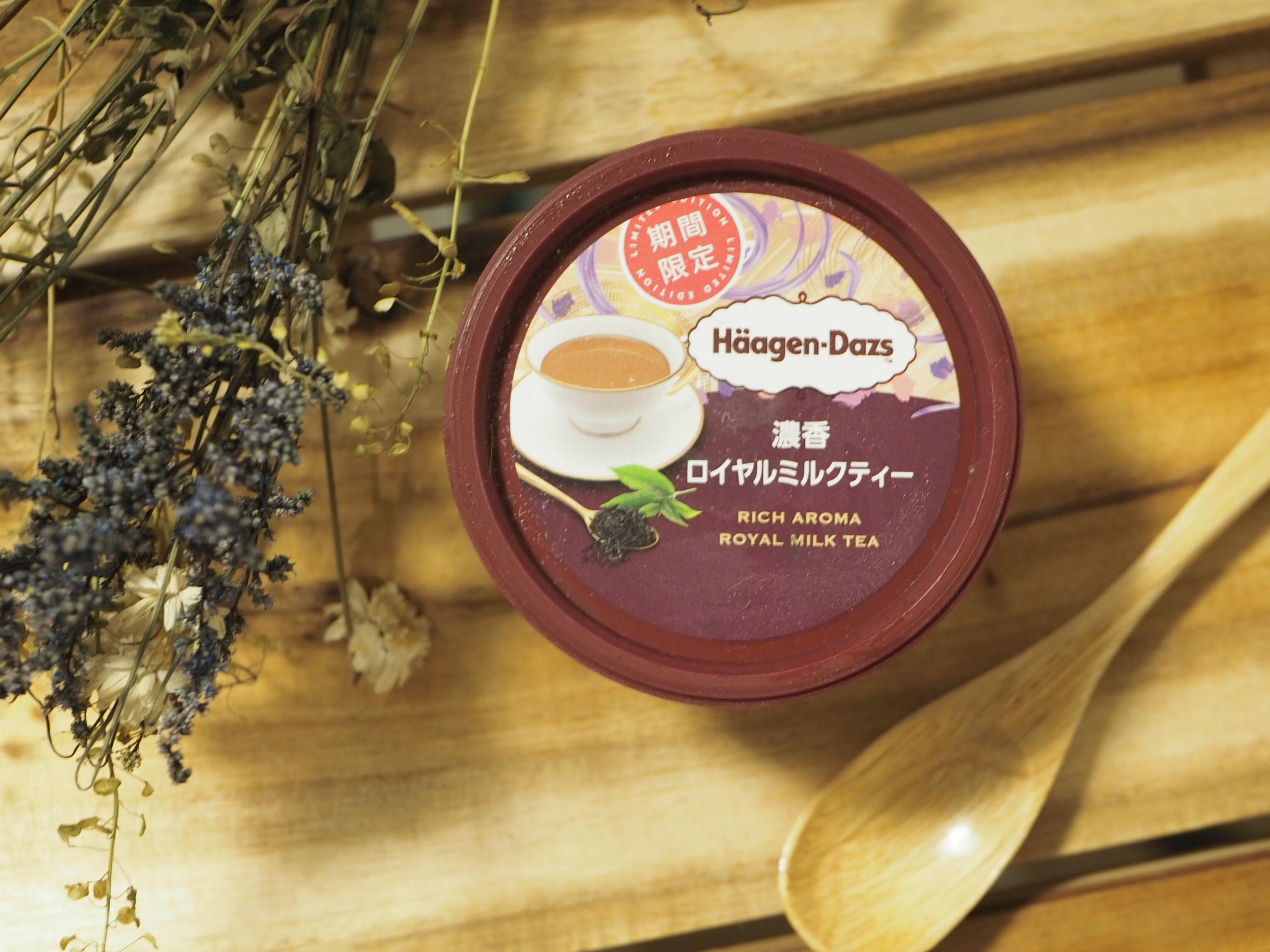 【ハーゲンダッツ新作】紅茶好き必見!「濃香ロイヤルミルクティー」は間違いない美味しさ♡_7