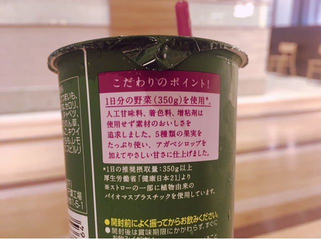 【ローソン】1日分の野菜が摂れるGREEN SMOOTHIE One Day_4