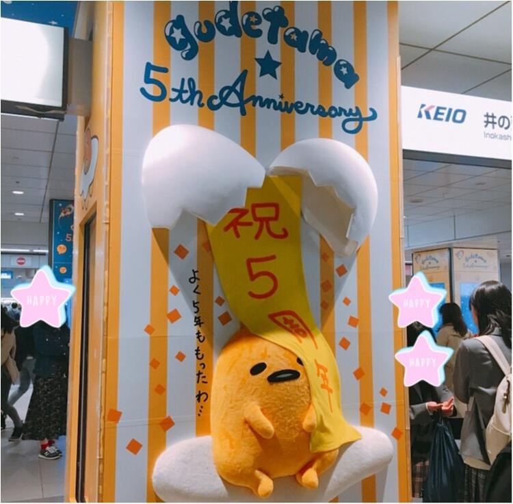 【祝5周年❤︎】ぐでたまが渋谷駅をジャック!限定POP UPストアは5月2日まで♡♡_1