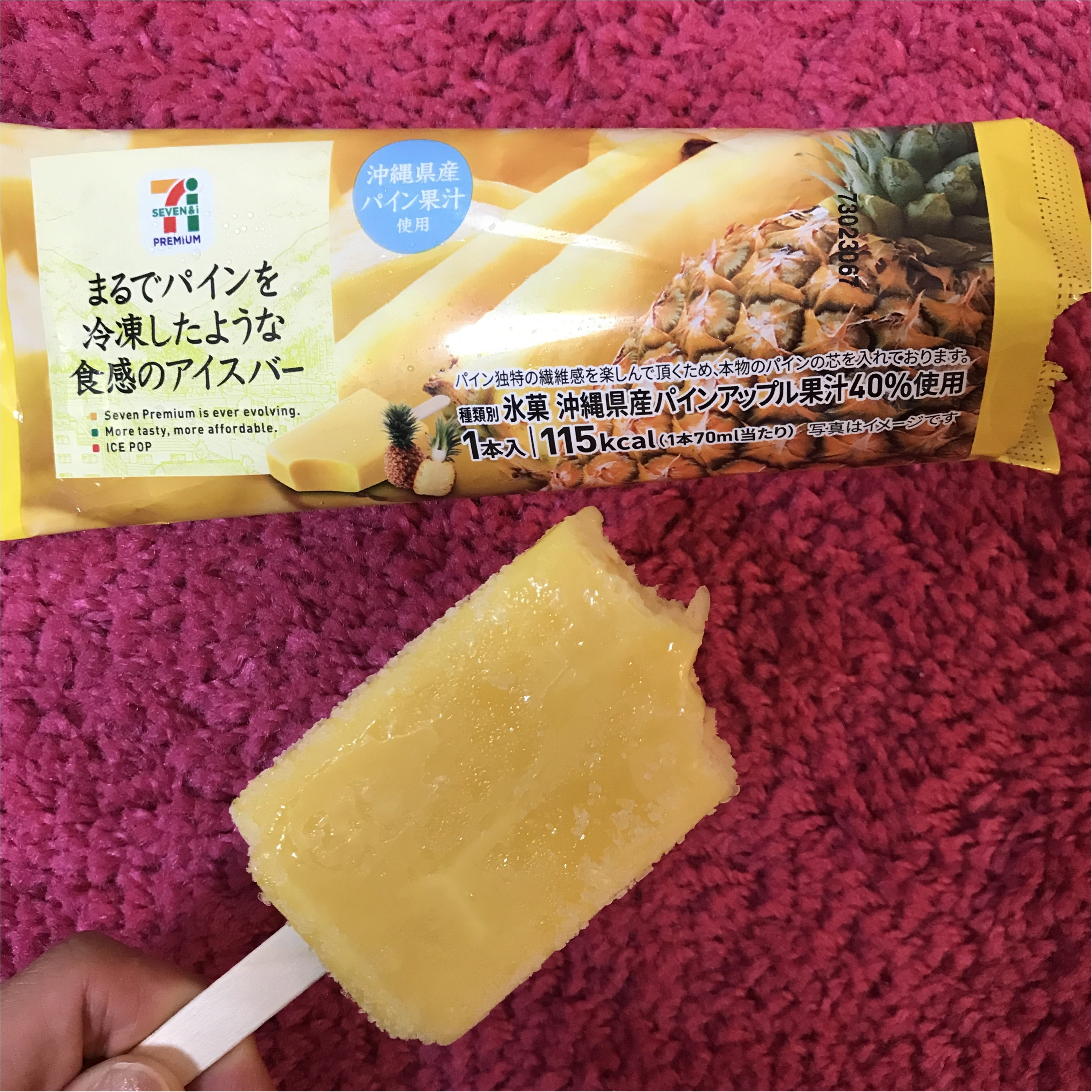 【FOOD】セブンの人気アイスシリーズにパイナップルが登場~♥_1