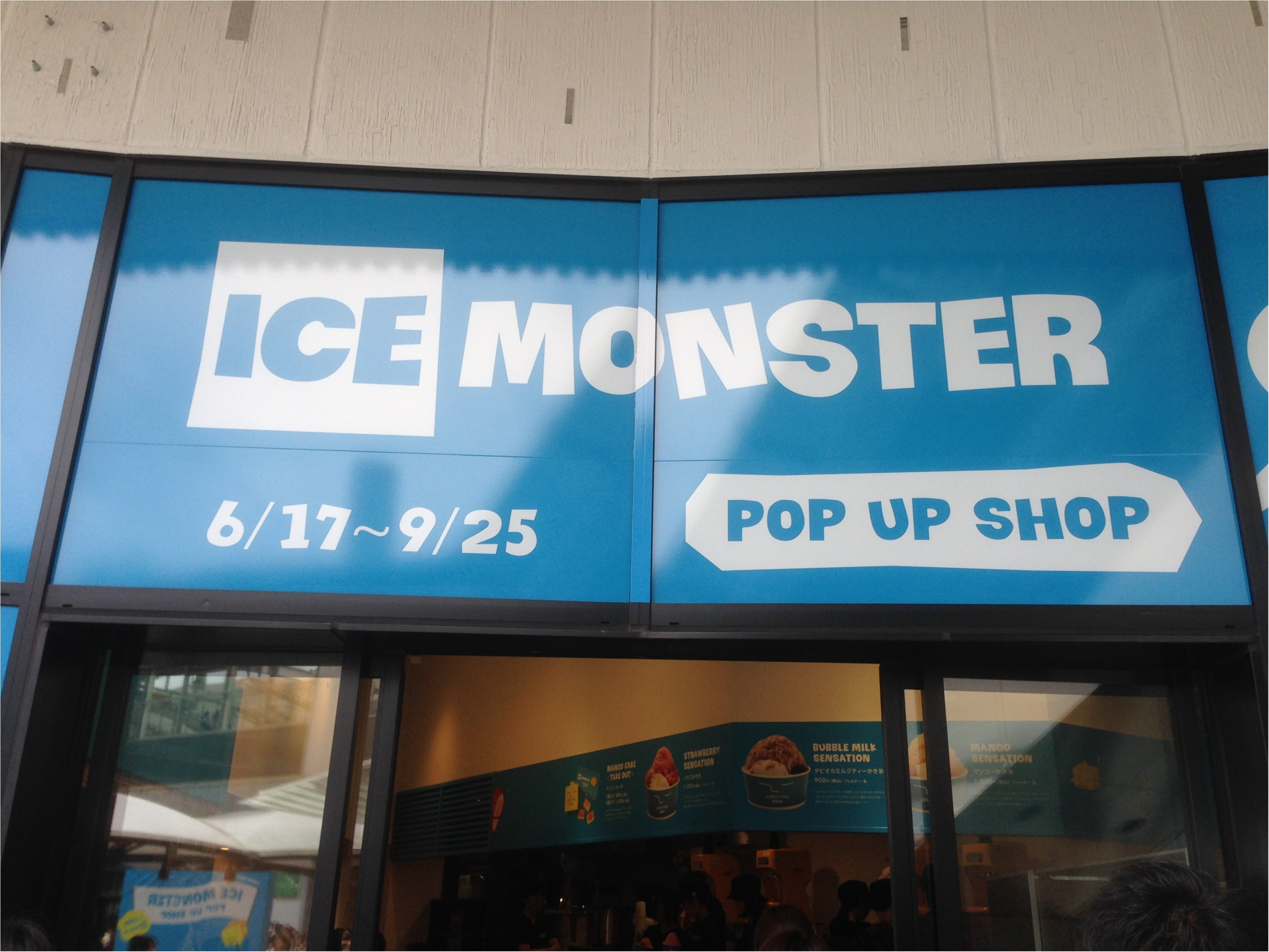 台湾で人気No.1の新食感カキ氷が今、越谷で食べられる‼️ICE MONSTER POP UP SHOP @越谷レイクタウン_1