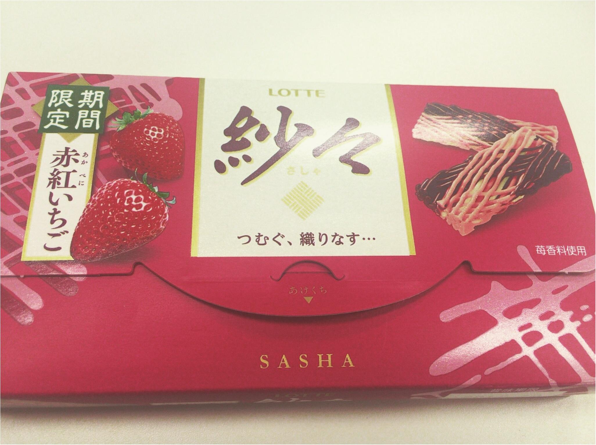 【チョコ】パリパリっとした食感が楽しい『紗々』に≪赤紅いちご≫が新登場♡♡_1