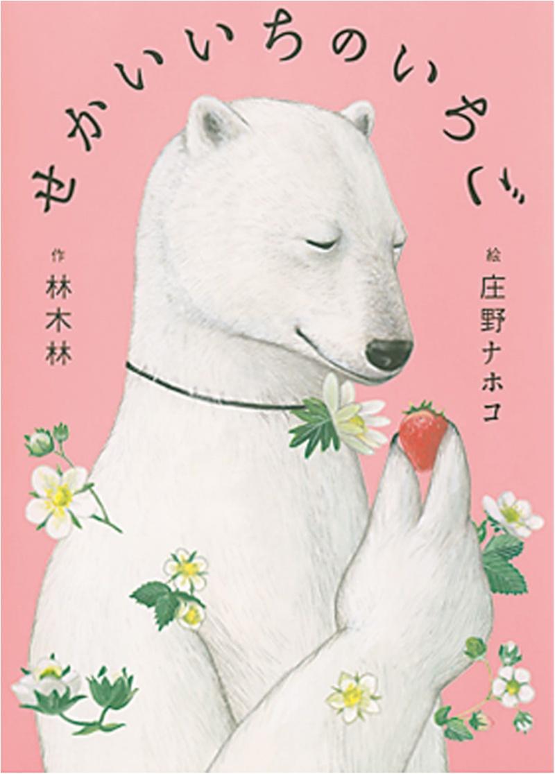遠く離れた土地の過去、未来、現在を旅をする。谷崎由依さん『鏡のなかのアジア』を読もう。【オススメ☆BOOK】 _4