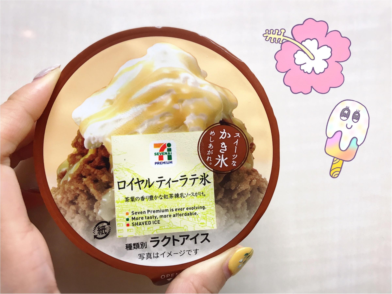 【セブンイレブン】新発売!濃厚!!ロイヤル ティーラテ氷食べてみました!美味しすぎる&気になるカロリーは?_1