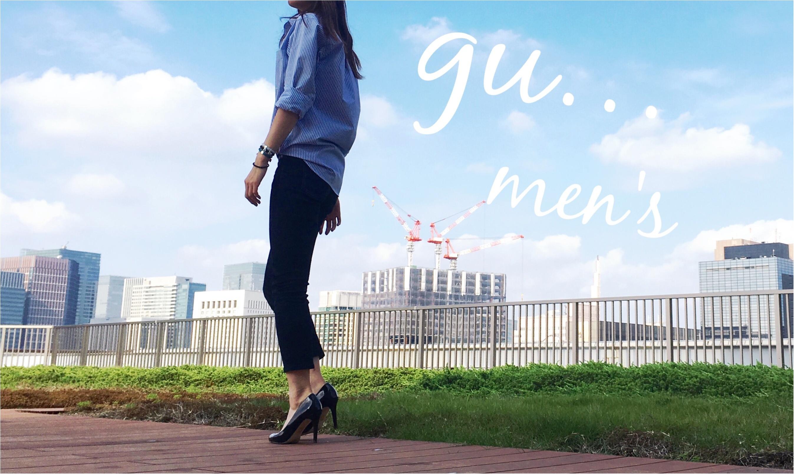 ▶▶お花と緑に囲まれた表参道<オーガニックカフェ>と<gu men'sシャツ>コーデ【はるな】_5