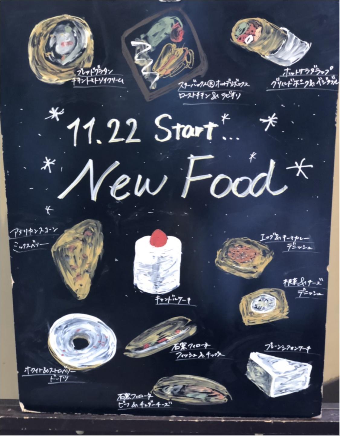 【スタバ】11/22スタート!《ホワイトチョコレートスノーフラペチーノ》ってどんな味?_4