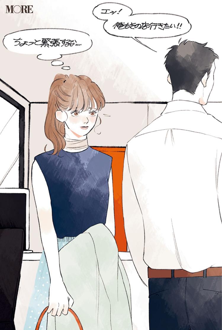 体育会系男子シュン登場! 同僚3人の恋物語『涼しげ寒色服着回し』3日目_3