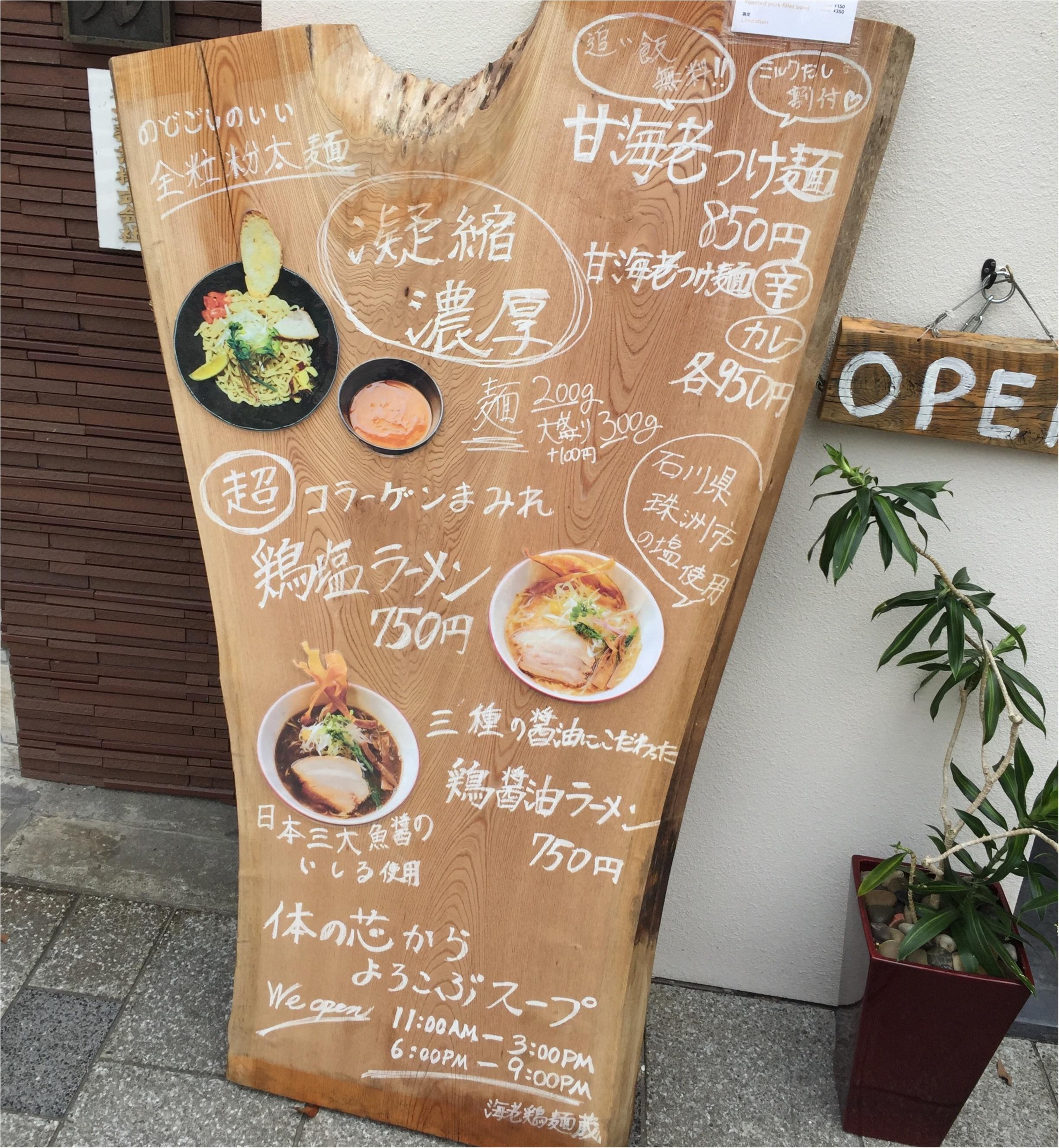 まるでビスクなヘルシー海老つけ麺✨海老鶏麺蔵が堺筋本町にOpen✨_2