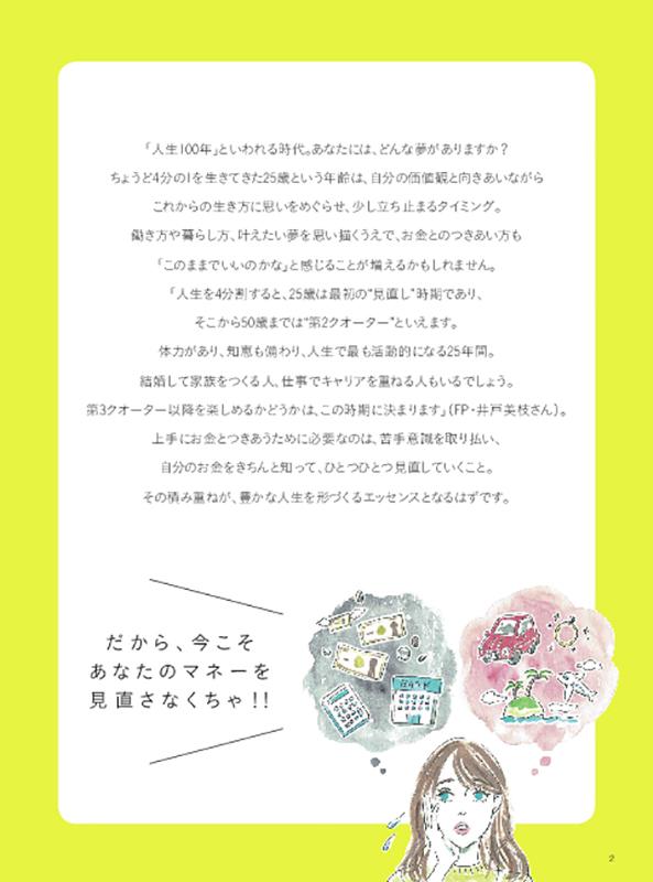 """【別冊付録】貯まる女子のマネー""""見直し""""BOOK(2)"""