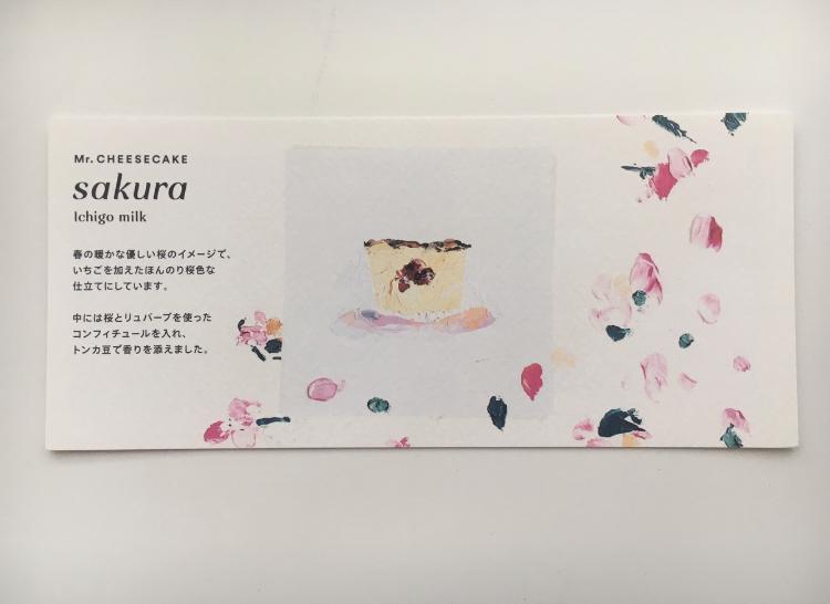 【おこもり飯】ミスチの限定フレーバー第4弾!春の《sakura Ichigo milk》を実食❤︎❤︎_5