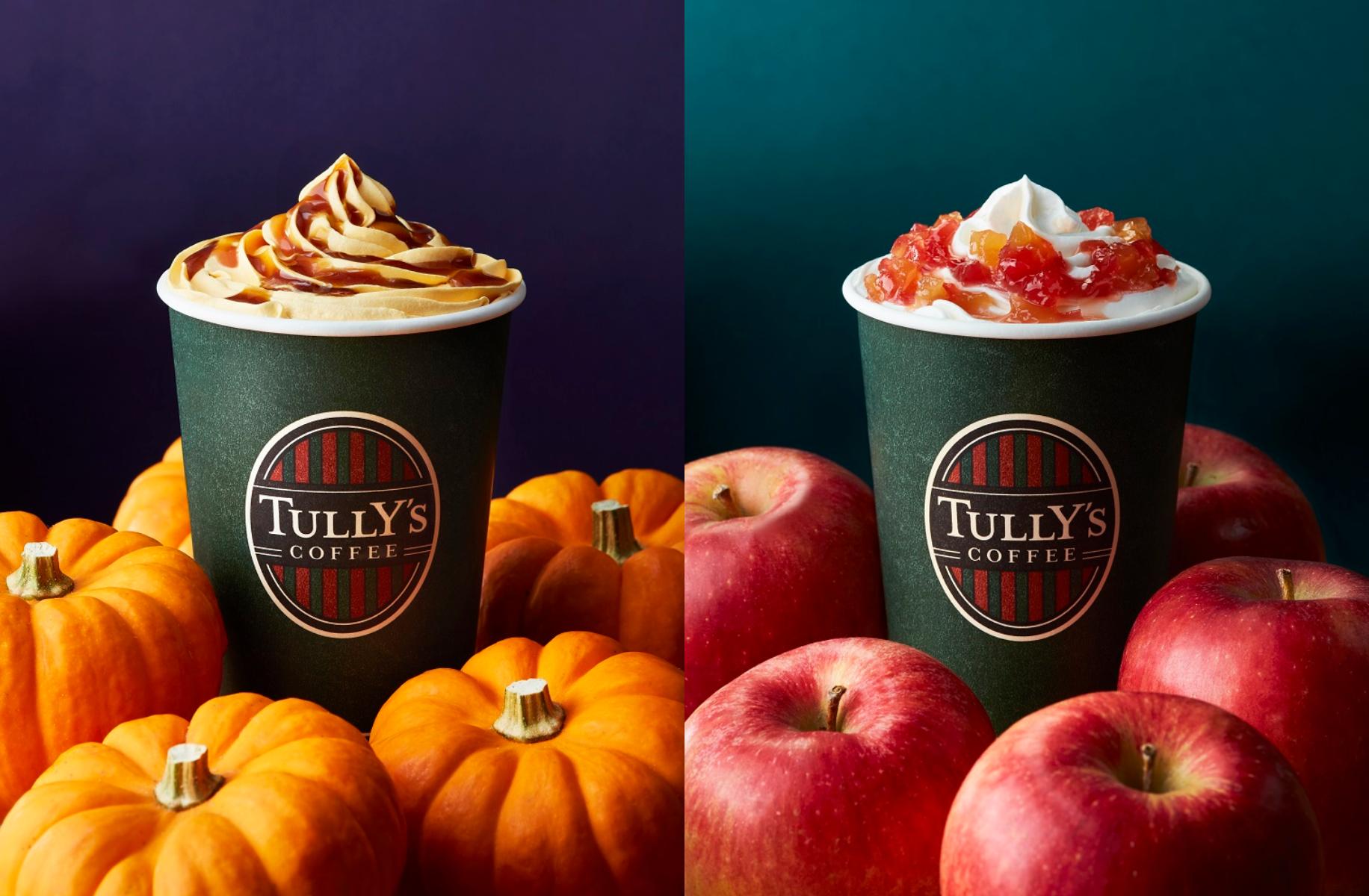 【タリーズ新作】パンプキン尽くしのシーズナルスペシャルティ&大人気「ロイヤルミルクティー」にりんごの味わいをプラスした2種が登場♡_1