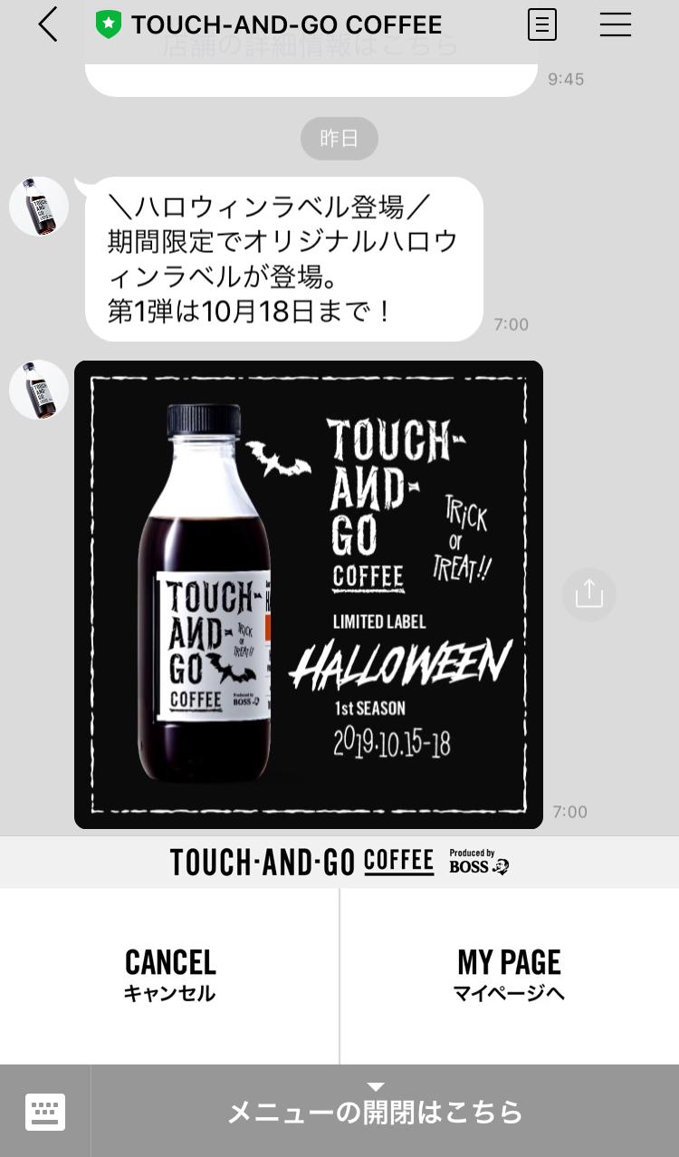 【贈り物のススメ】オーダーメイドボトルにメッセージを添えて♡《TOUCH-AND-GO COFFEE》@日本橋_7