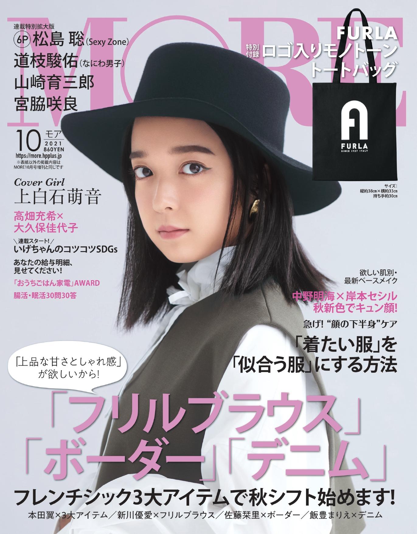 MORE10月号表紙の上白石萌音さん