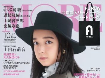 絶賛発売中! 上白石萌音さん表紙の『MORE』10月号は付録にも注目!