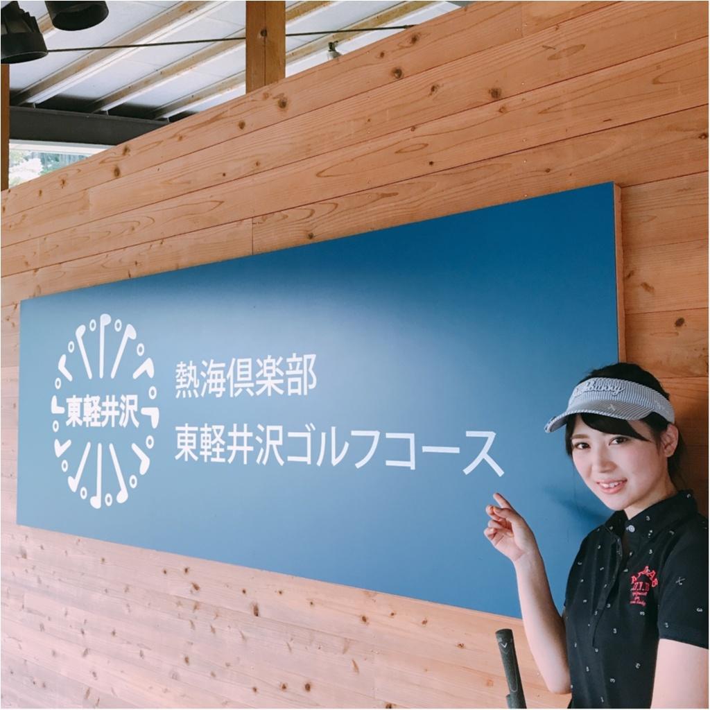 旅の目的のひとつに「ゴルフ」はオススメ♪   軽井沢で1泊3食11000円!のお泊まりゴルフ!【#モアチャレ ゴルフチャレンジ】 _3