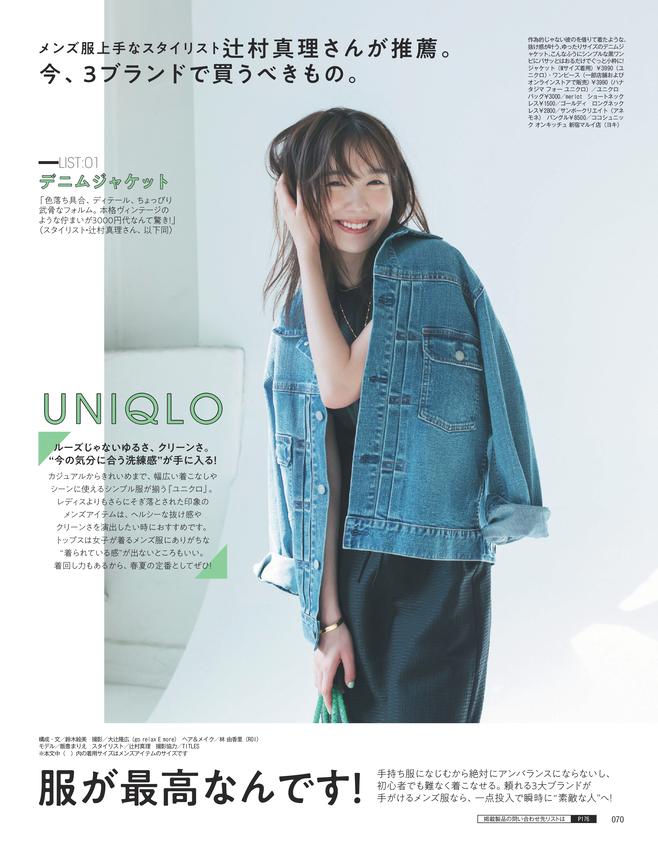 ユニクロ・ZARA・無印良品のメンズ服が最高なんです!(1)