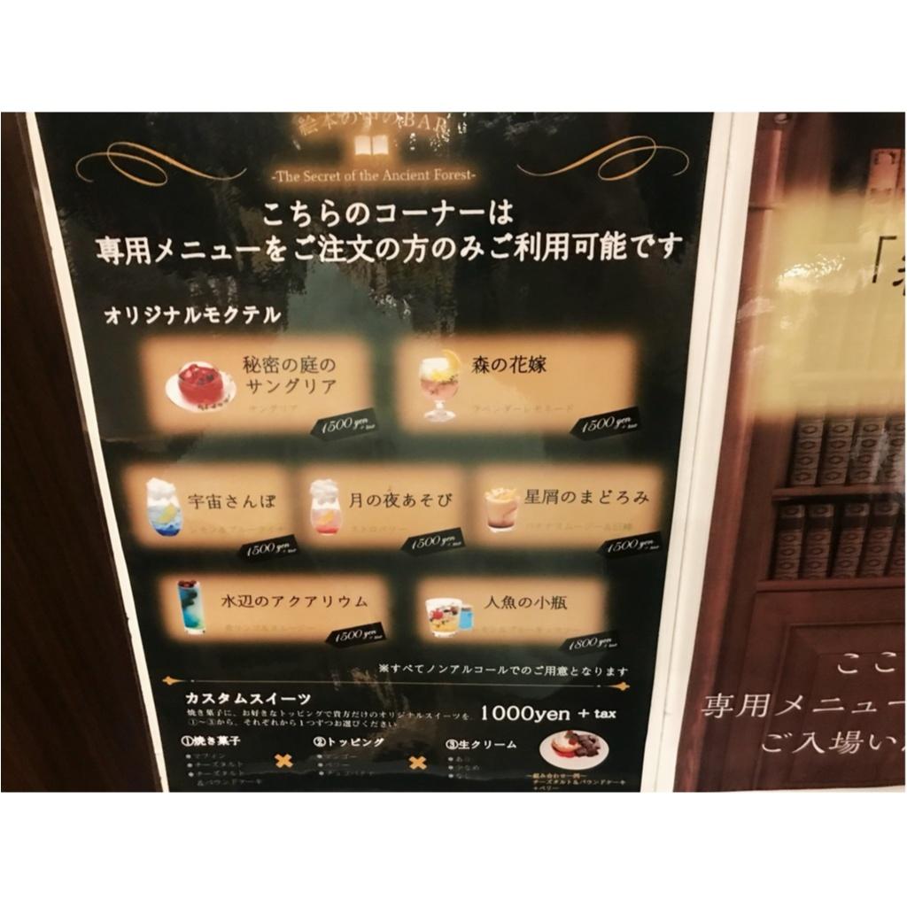 【絵本の中のBAR】バンダイナムコが手掛けるエンターテイメントBAR!来月末までの期間限定開催!_3