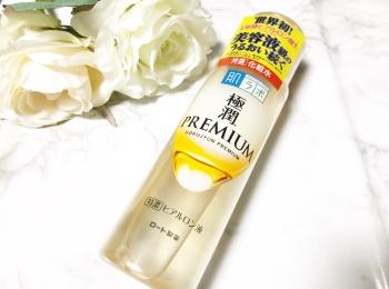 【世界初の化粧水】コスパ最強!おうちで毎日エステ気分♡極潤プレミアムヒアルロン液が凄い!