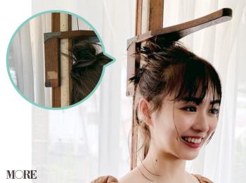 内田理央、おだんごヘアで身長を盛る⁉︎【モデルのオフショット】