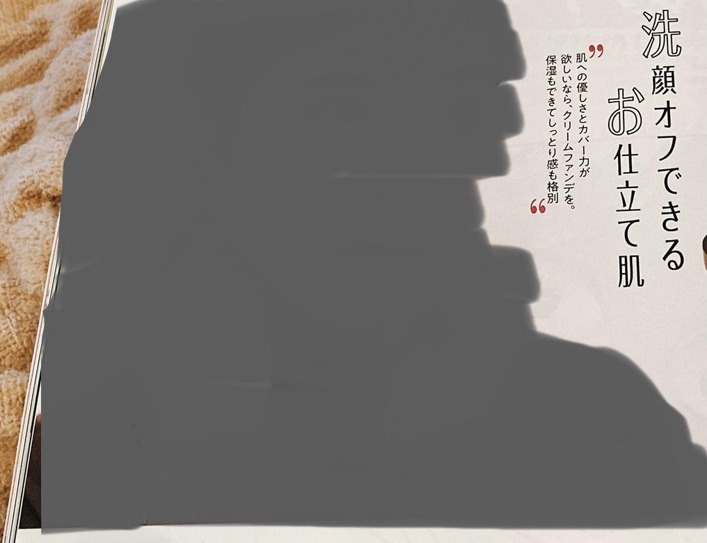 【最新号】10月号増刊は世界の宮脇咲良さんが表紙です!【秋メイク】_5