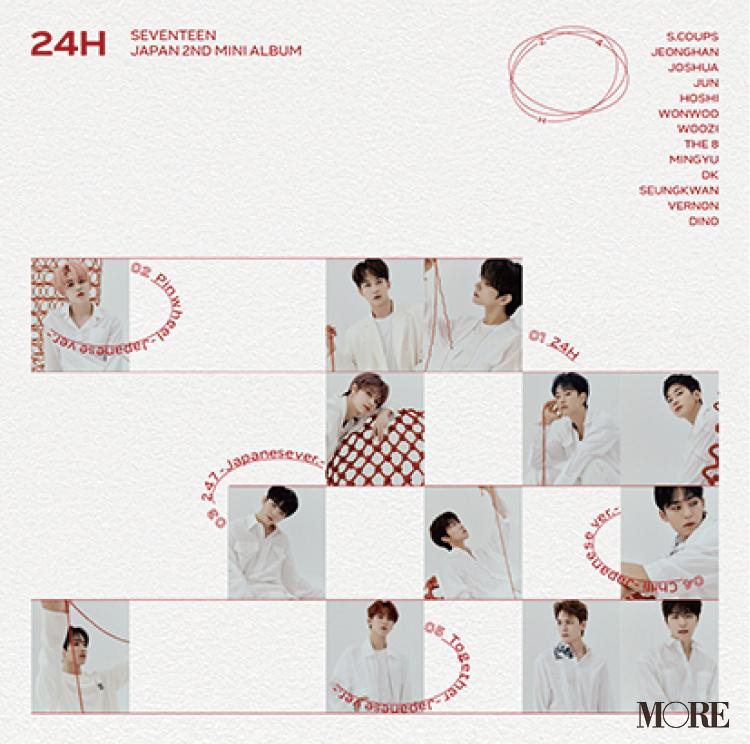 SEVENTEENの新作ミニアルバム『24H』はフォトブックつき! 超特急・タカシが松尾太陽としてソロデビュー!!【おすすめ☆音楽】_2