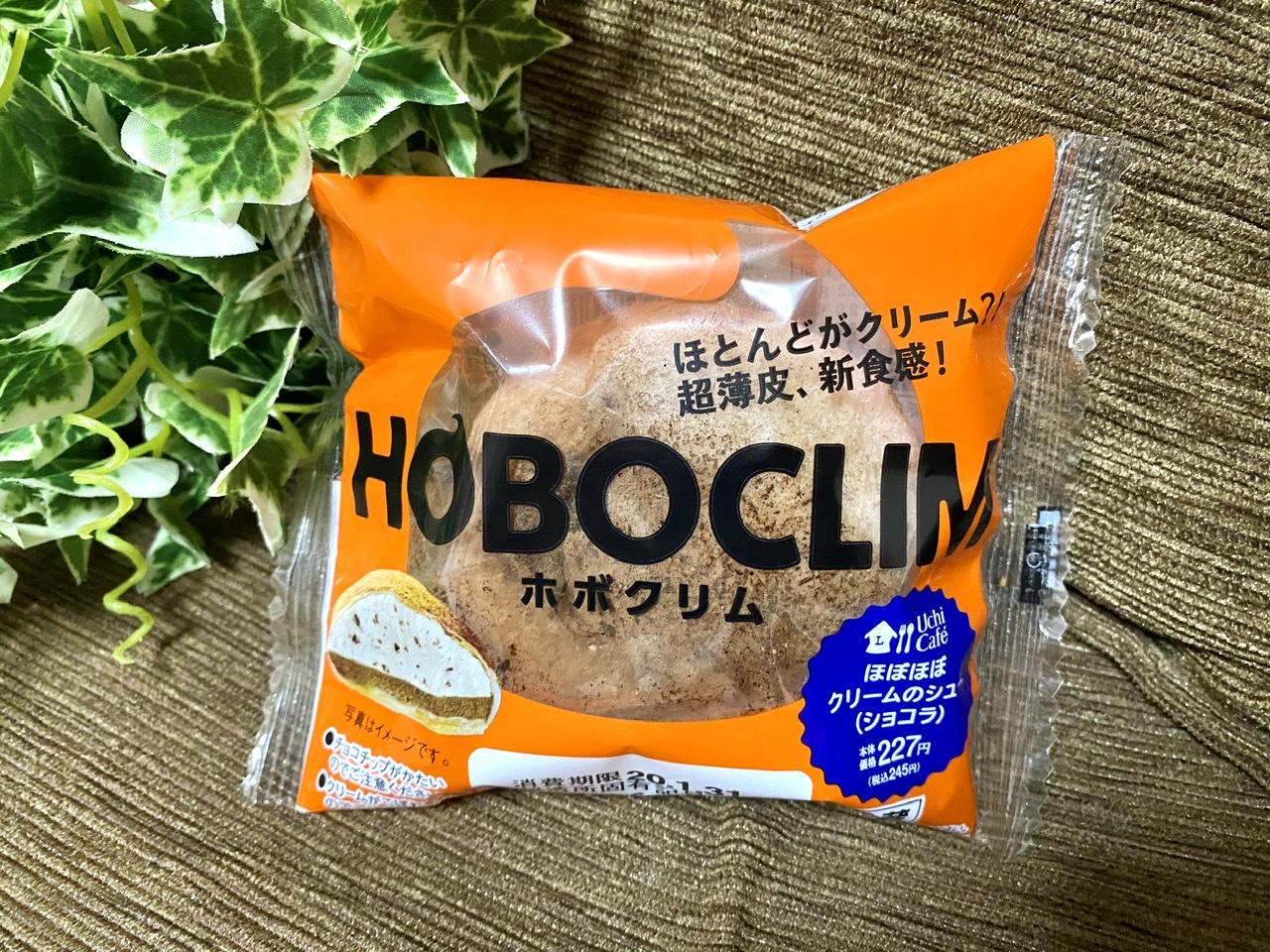 【ローソンスイーツ】あの爆売れ商品《ホボクリム》がショコラverになって新登場♡_1