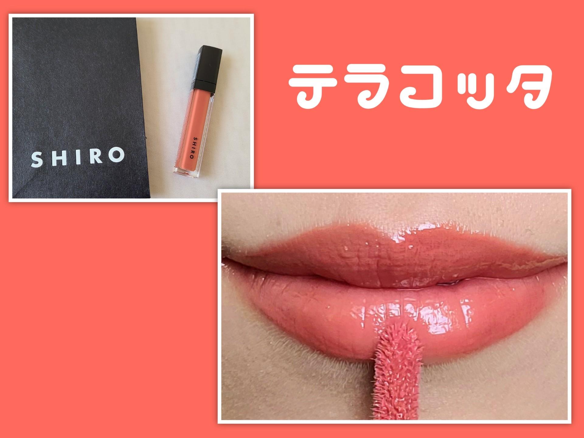 【SHIRO】夏リップで夏支度!「テラコッタ」は上品夏顔カラー❤️_2